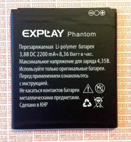 Explay phantom аккумулятор купить кронштейн смартфона android (андроид) спарк наложенным платежом
